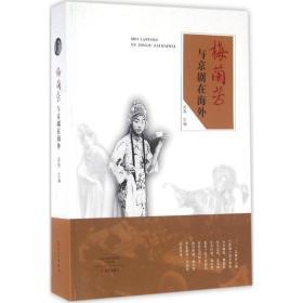 如初见正版图书!梅兰芳与京剧在海外梁燕9787534774942大象出版社2016-05-01艺术书籍