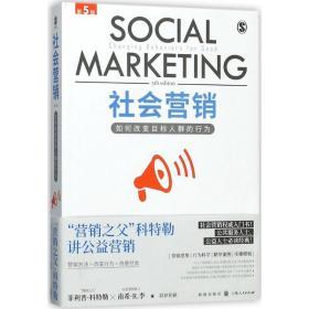 社会营销:如何改变目标人群的行为(D5版)菲利普·科特勒9787543227866格致出版社2018-04-01哲学心理学