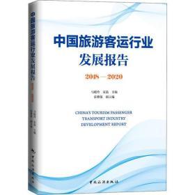 如初见正版图书中国旅游客运行业发展报告 2018-2020马聪玲9787503266973中国旅游出版社2021-05-01经济书籍