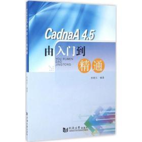 如初见正版图书!CadnaA4.5由入门到精通李晓东9787560860701同济大学出版社2016-06-01计算机与互联网书籍