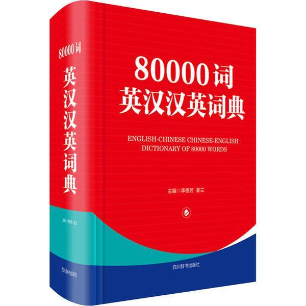 80000词英汉汉英词典