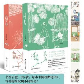 如初见正版图书老树(活着+真好)两本套老树画画9787547926017上海书画出版社2021-05-01艺术书籍