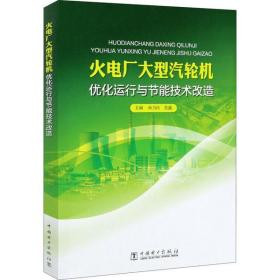 如初见正版图书火电厂大型汽轮机优化运行与节能技术改造孙为民9787519849146中国电力出版社2021-03-01工程技术书籍