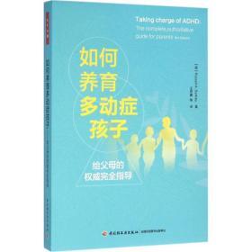 如初见正版图书!如何养育多动症孩子:给父母的接近指导巴克利9787518407965中国轻工业出版社2016-05-01哲学心理学书籍