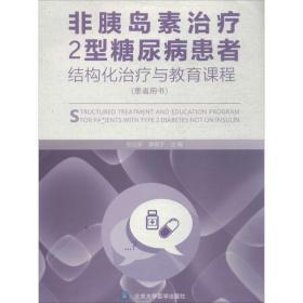 如初见正版图书!非胰岛素治疗2型糖尿病患者结构化治疗与教育课程:患者用书纪立农9787565913587北京大学医学出版社2016-05-01医药卫生书籍