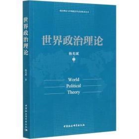 世界政治理论杨光斌9787520377652中国社会科学出版社2021-01-01军事
