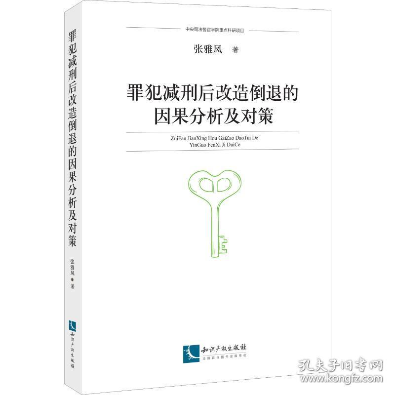 罪犯减刑后改造倒退的因果分析及对策张雅凤9787513065443知识产权出版社2019-10-01小说