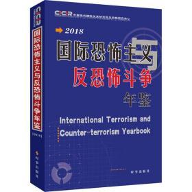 国际恐怖主义与反恐怖斗争年鉴 2018中国现代国际关系研究院反恐怖研究中心9787519503529时事出版社2020-02-01军事