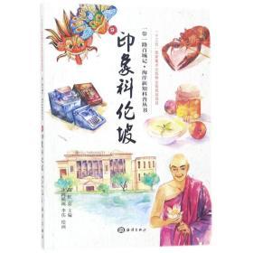 如初见正版图书!印象科伦坡陶红亮9787521000856中国海洋出版社2018-05-01地理书籍