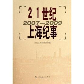 正版图书!21世纪上海纪事 :2007-2009当代上海研究所9787208114142上海人民出版社2013-09-01历史书籍
