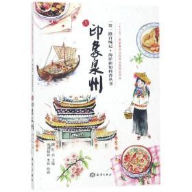 如初见正版图书!印象泉州陶红亮9787521000764中国海洋出版社2018-05-01地理书籍
