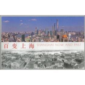 如初见正版图书!百变上海汤伟康9787558609503上海人民美术出版社2020-08-01地理书籍