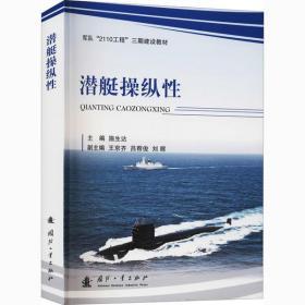 潜艇操纵 施 达9787118122367国防工业出版社2021-03-01军事