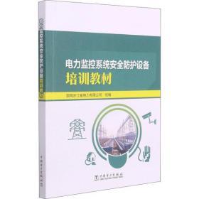 如初见正版图书电力监控系统安全防护设备培训教材国网浙江省电力有限公司9787519850708中国电力出版社2021-04-01工程技术书籍
