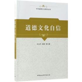 道德文化自信向玉乔9787520322034中国社会科学出版社2018-02-01军事