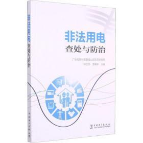 如初见正版图书非法用电查处与防治广东电网有限责任公司东莞供电局9787519855352中国电力出版社2021-04-01工程技术书籍