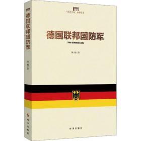 德国联邦国防军陆巍9787519501990时事出版社2019-06-01哲学心理学