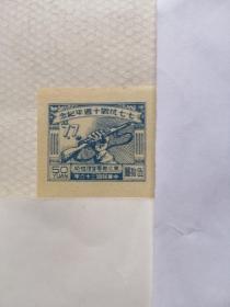 """七七抗战十周年纪念""""五拾圆""""邮票(中华民国三十六年东北邮电管理总局)"""
