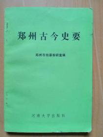 郑州古今史要(郑州市教委教研室编,河南大学出版社1989年5月出版)