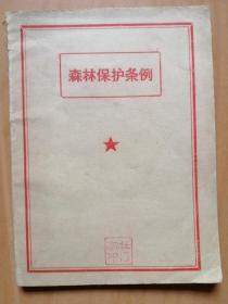 森林保护条例(河南省林业厅1963年7月翻印)