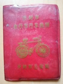开封市1998年自行车牌照