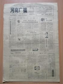 【河南人民广播电台】资料--河南广播第30期,1964年9月