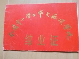 全国中小学生作文函授学校结业证(新青年杂志社1985年9月)