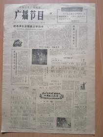 【河南人民广播电台】资料--广播节目第17期,1964年4月