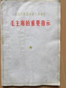 在无产阶级文化大革中毛主席的重要指示(河南省委宣传部1974年1月印)