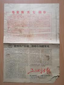 【河南二七公社】文革小报--二七公社报第107号1968年5月7曰