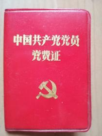党费证(开封市农资总公司1996年1月3日发)