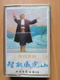 磁带--磁带--革命现代京剧【智取威虎山下】正宗原版(北京音像公司出品)