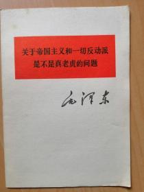 关于帝国主i和一切反动派是不是真老虎的问题(人民出版社1977年9月出版)