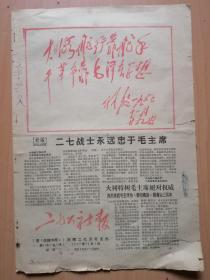 【河南二七公社】文革小报--二七公社报第41号1967年12月5曰