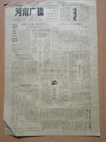 【河南人民广播电台】资料--河南广播第26期,1964年7月