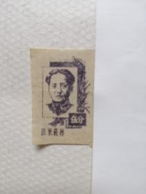 """山东邮政""""五分""""蓝色敬印毛主席像"""