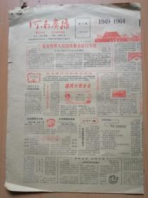 【河南人民广播电台】资料--河南广播第33期,1964年10月