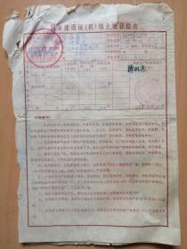 国家建设征(租)用土地补偿表(郑州电力配件厂1978年10月)