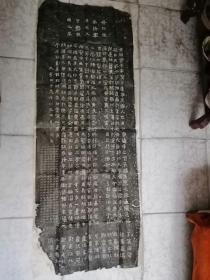 《晋故振威将军建宁太守爨府君墓碑》老拓片(高1米78,宽70公分)