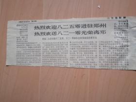 【河南二七公社】文革小报--二七公社报剪辑1968年3月23曰