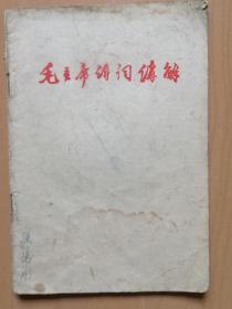 毛主席讲解(新华书店北京发行所红卫兵编印)