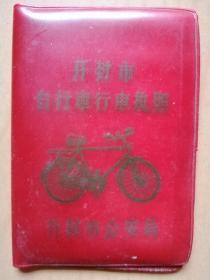 开封市1984年自行车牌照