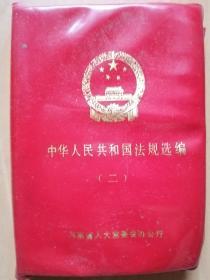 中华人民共和国法规选编(河南省人大常委会办公厅1986年1月)