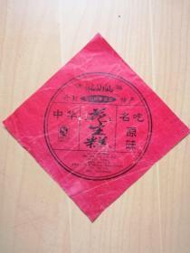 """开封特产""""花生糕""""标签(白记百年老店)"""