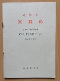 毛泽东【实践论】汉英文对照(商务印书馆1971年12月第2次印刷)
