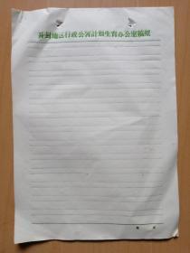 开封地区行政公署计划生育办公室稿纸1本共18页