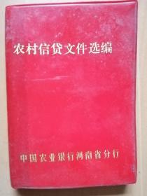 农村信贷文件选编(河南省农业银行1986年6月)