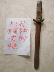 黄埔军校第一期中正剑