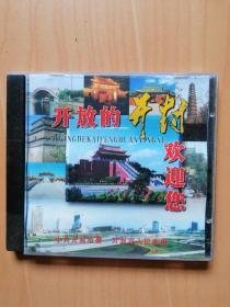 光碟--开放的开封欢迎您(开封市委.市政府.台湾三立电视台联合制作)
