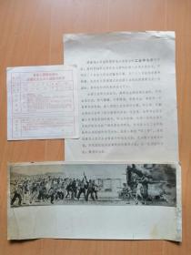 各族人民团结战斗,沿着社会主义大道胜利前进(长30公分宽23公分,共22张)1974年9月出做